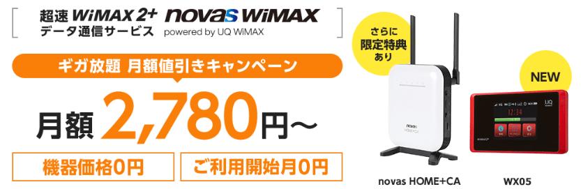 novas WiMAXのロゴ
