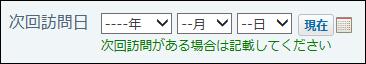 カレンダーアイコンが表示されている画像