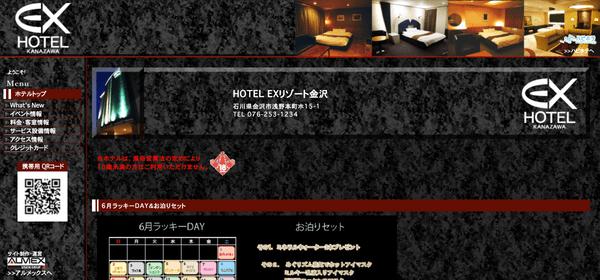 HOTEL EXリゾート金沢 のスクリーンショット