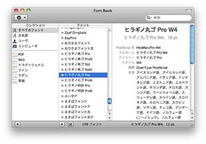 """画像: Font Book アプリケーションで「ヒラギノ丸ゴ Pro W4」のフォント情報を表示させたところ。「PostScript 名」の項目の右に """"HiraMaruPro-W4"""" とある。"""