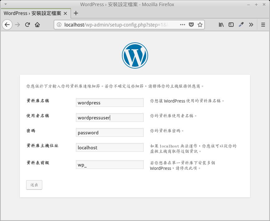WordPress: 初始設定