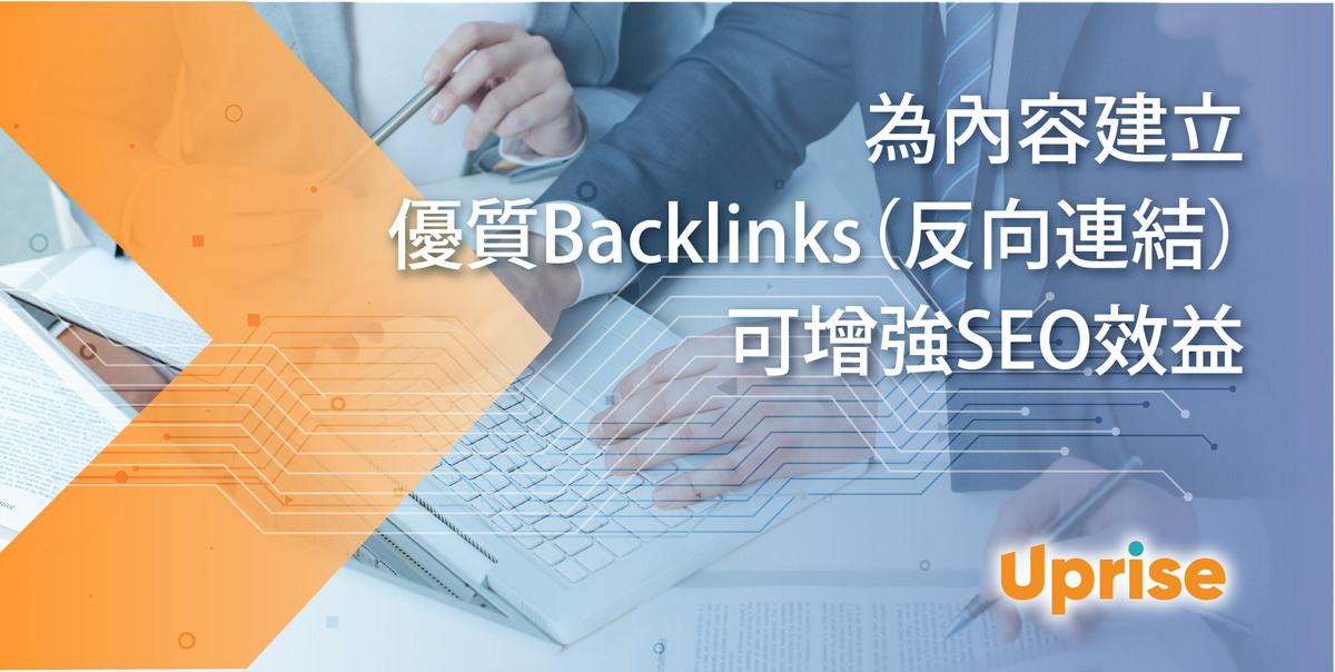 Uprise - Business Insights - 【為內容建立優質Backlinks(反向連結)可增強SEO效益】