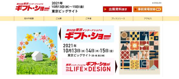 東京インターナショナルギフト・ショー
