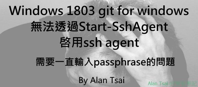 [faq]Windows 1803之後git for windows無法透過Start-SshAgent啓用ssh agent - 需要一直輸入passphrase的問題.jpg