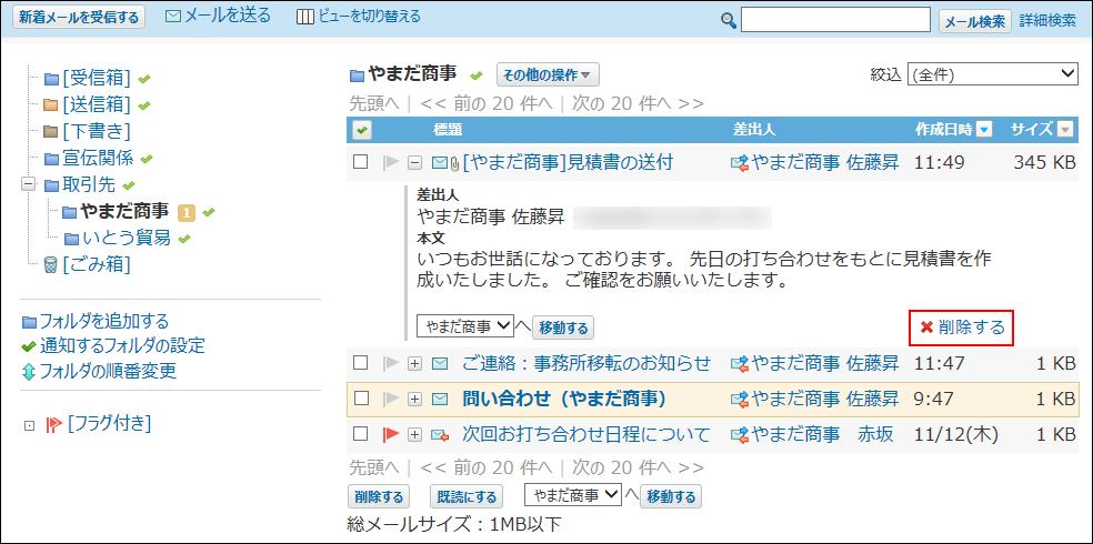 プレビュー非表示で削除する操作リンクが赤枠で囲まれた画像