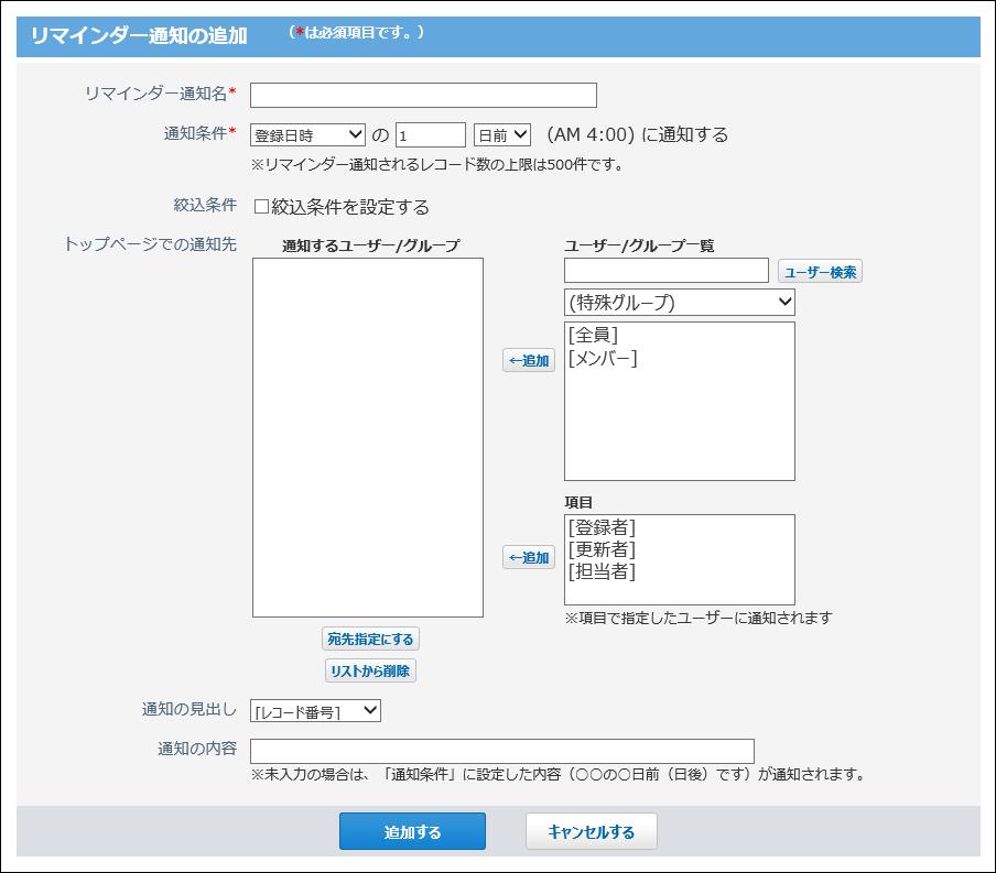 リマインダー通知の追加画面の画像