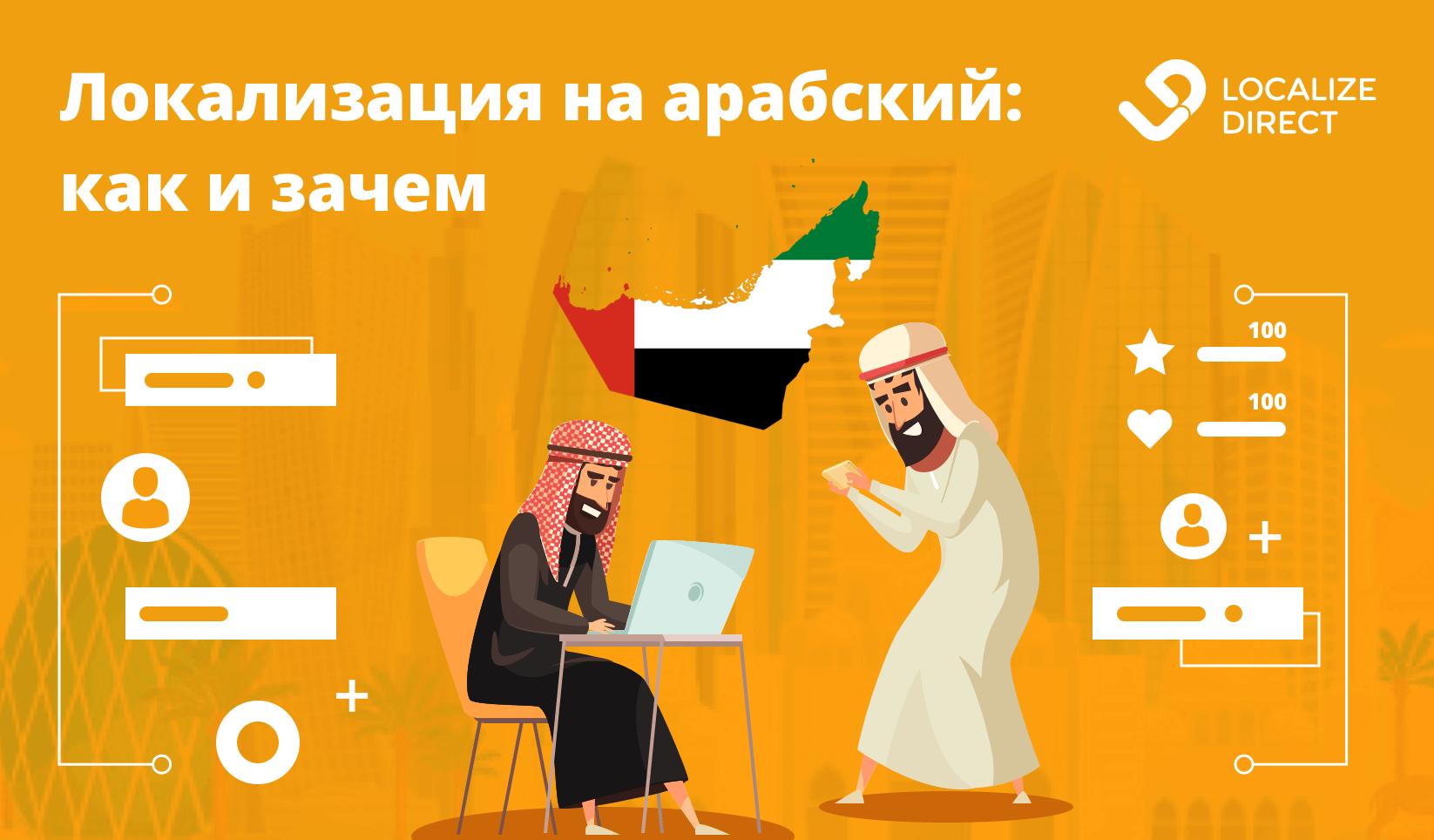 Локализация на арабский: как и зачем