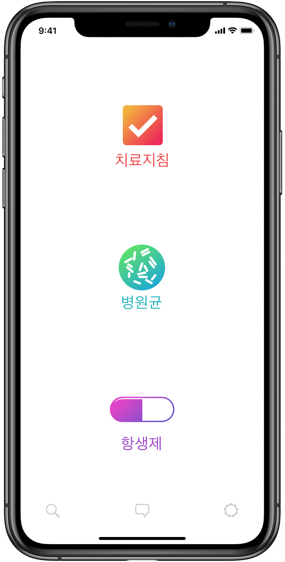 Firstline ID mobile app for Ewha Womans University Medical Center