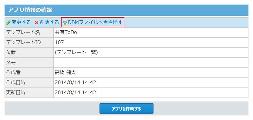 DBMファイルへ書き出す操作リンクが赤枠で囲まれたの画像