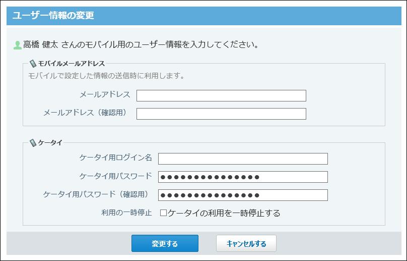 ユーザー情報の変更画面の画像
