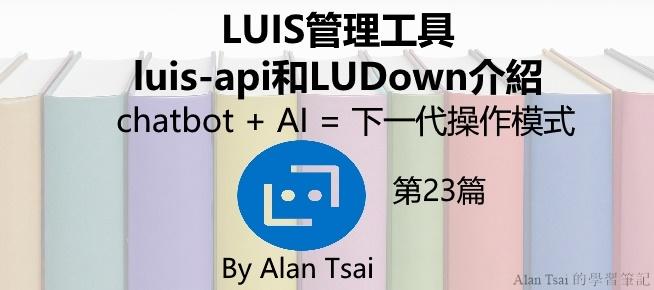 [chatbot + AI = 下一代操作模式][23]LUIS管理工具 - luis-api和LUDown介紹.jpg