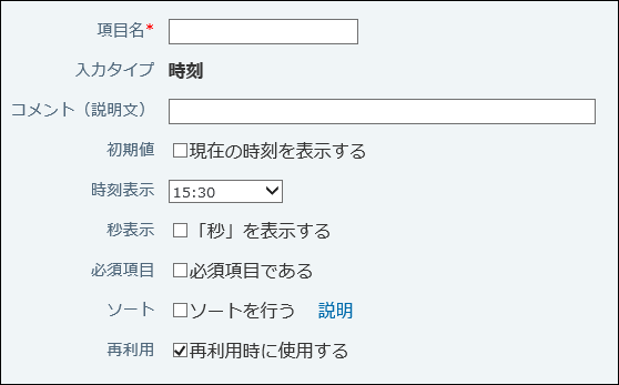 時刻の設定画面例