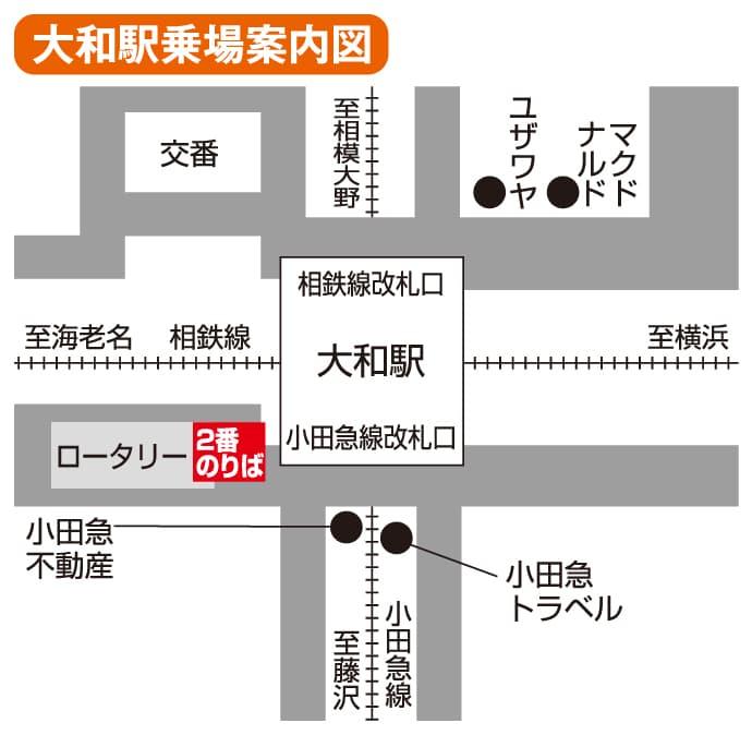 大和駅の乗り場案内図