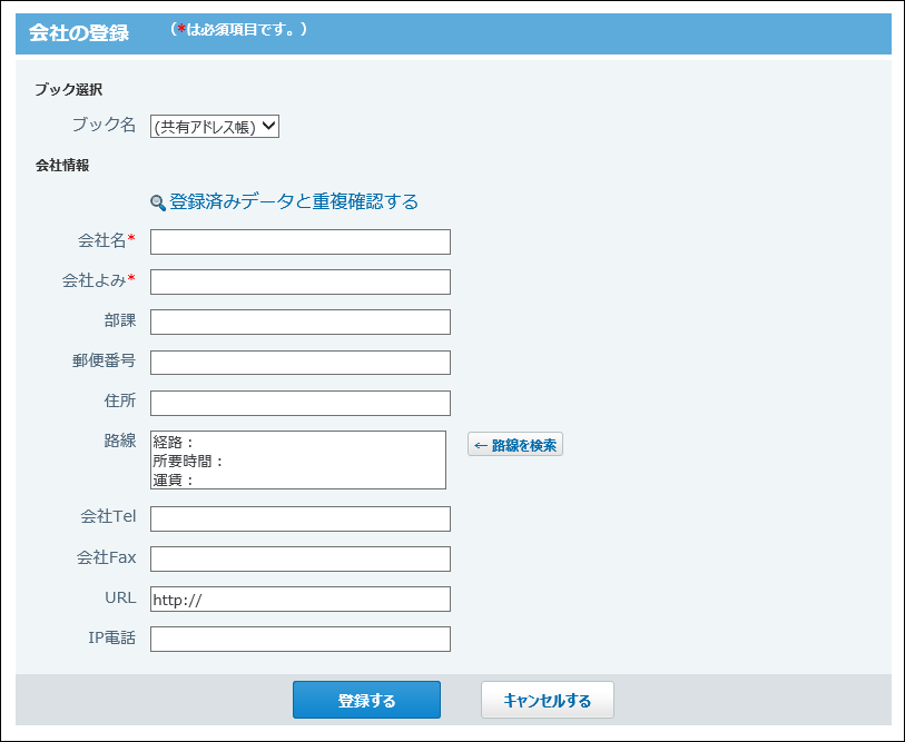 会社の登録画面の画像