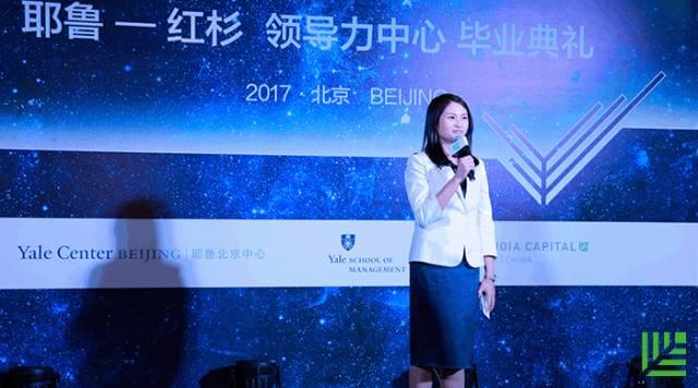 Yale SOM-Sequoia China Leadership Program 2
