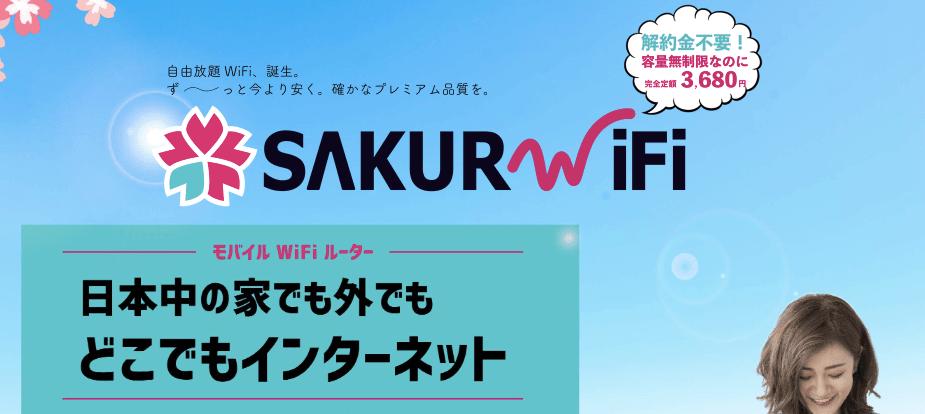 SAKURA Wifiのロゴ
