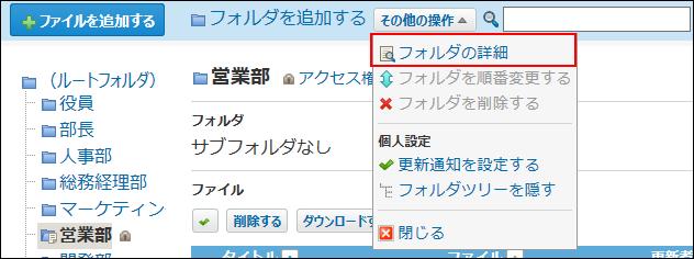フォルダの詳細の操作リンクが表示された画像
