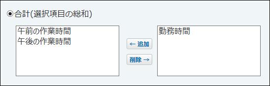 合計(選択項目の総和)の設定画面例