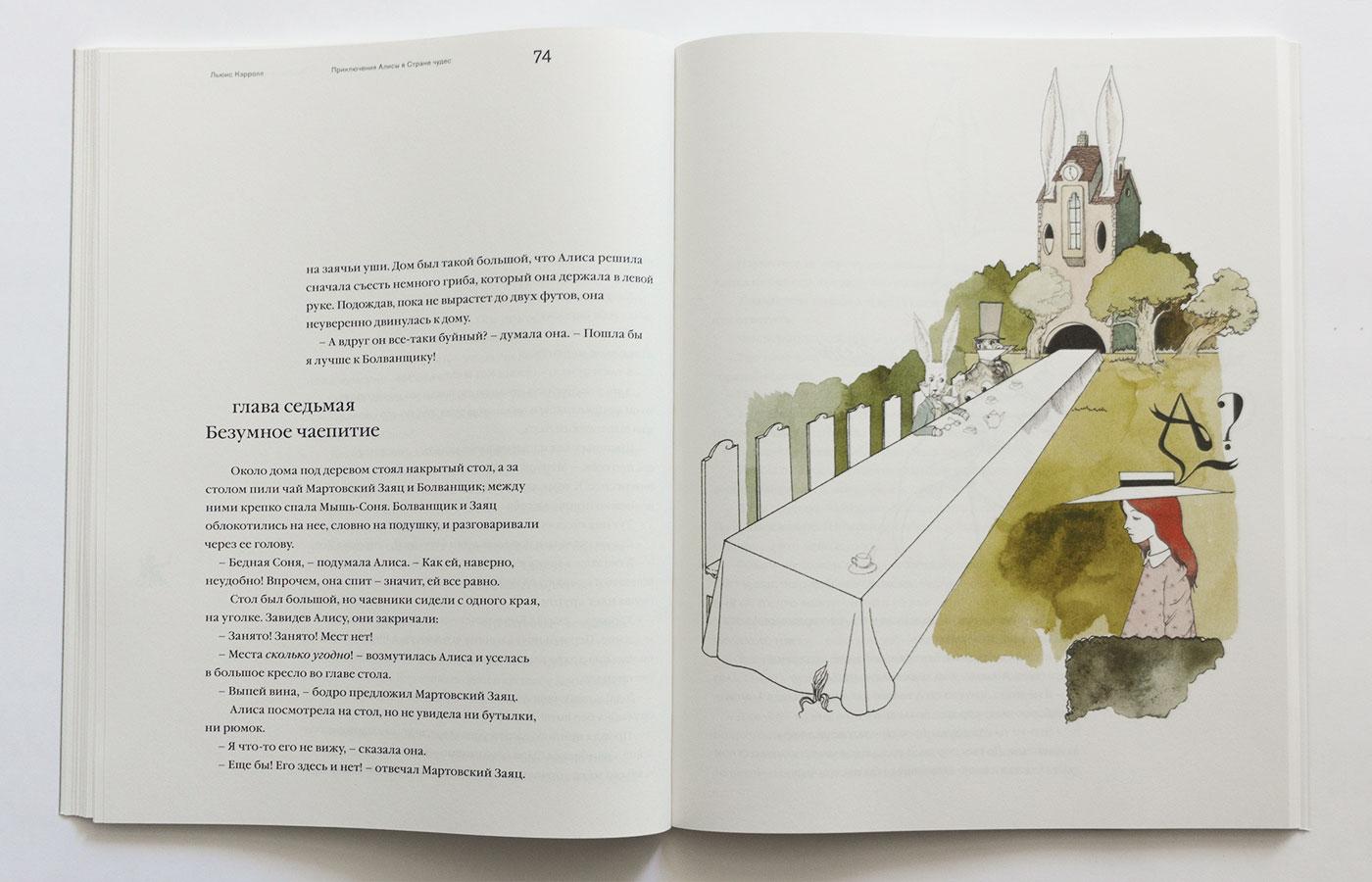 Иллюстрация Павла Пепперштейна к «Приключениям Алисы в Стране чудес»