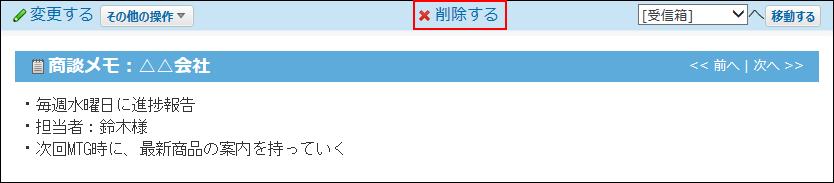 削除する操作リンクが赤枠で囲まれた画像