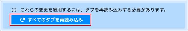 キャプチャー:すべてのタブを再読み込みさせるボタンをクリックしている