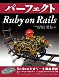 パーフェクトRuby on Rails