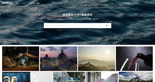 Screenshot_2020-02-11 Pixabay - 100万点以上の高品質なフリー画像素材.jpg