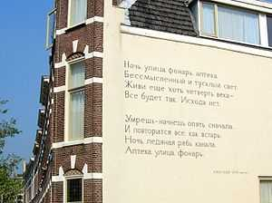 Alexander Blok's poem 'Noch, ulica, fonar, apt...