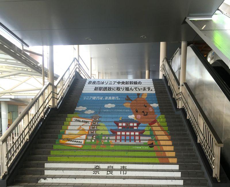 Nara train station