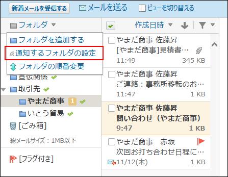 プレビュー表示で通知するフォルダの設定の操作リンクが赤枠で囲まれた画像