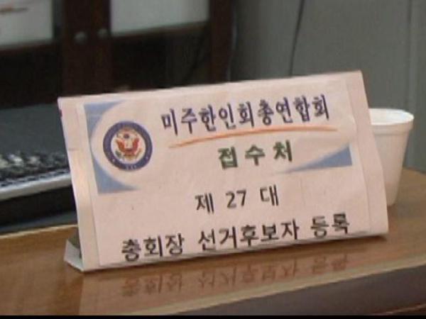 미주총연 27대 선거, 김재권 회장 단독출마