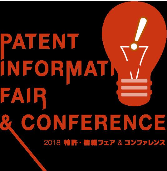 2018 Patent Information Fair Tokyo