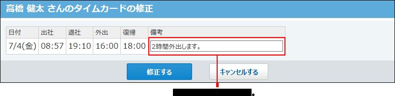 時刻の修正を禁止する場合の修正画面の画像