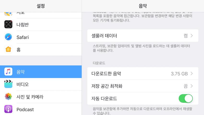 apple-music-download-data-save