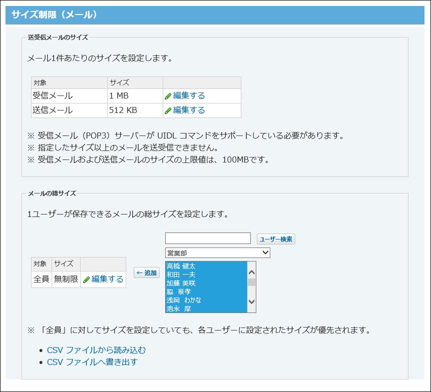 メールのサイズ制限画面の画像