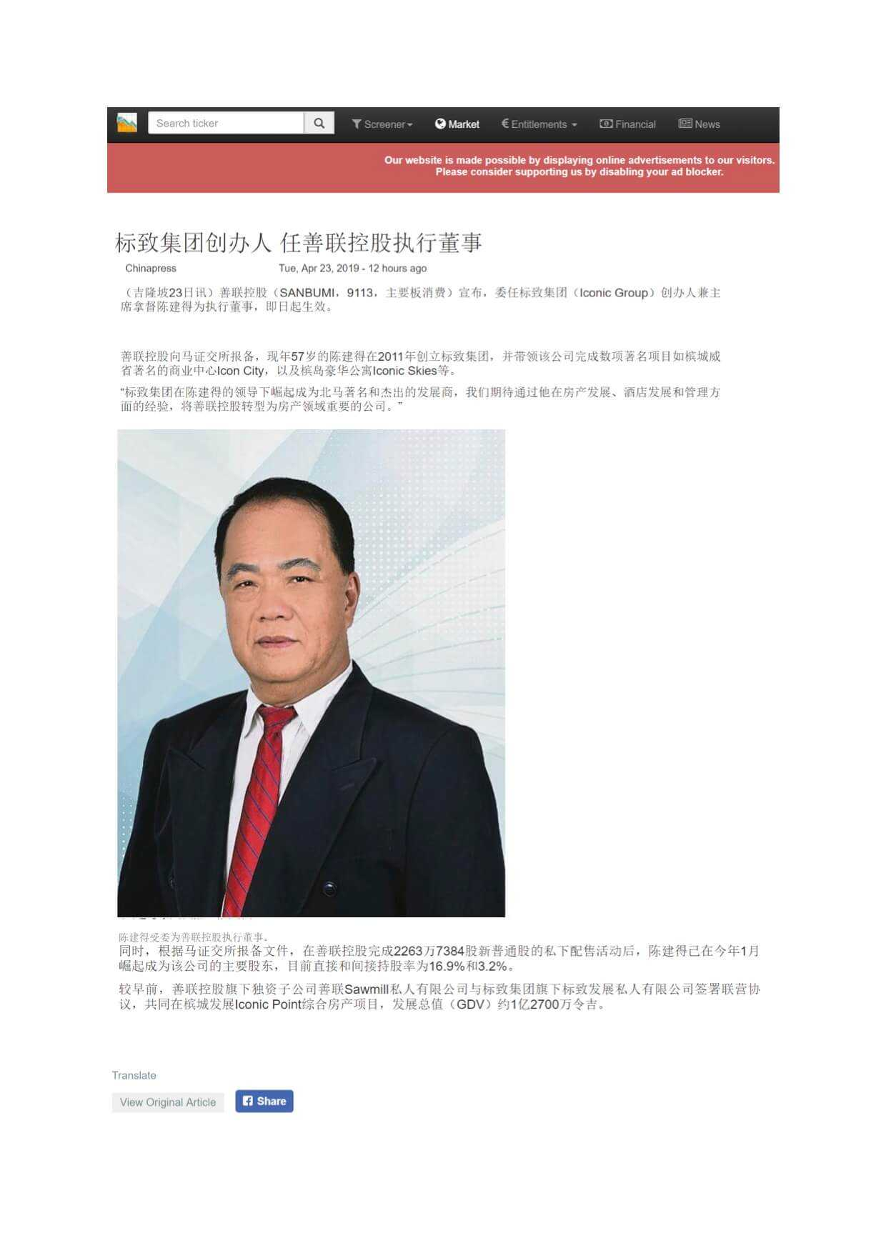 19april23 klsescreener business iconic group founder appointed as sanbumi executive director
