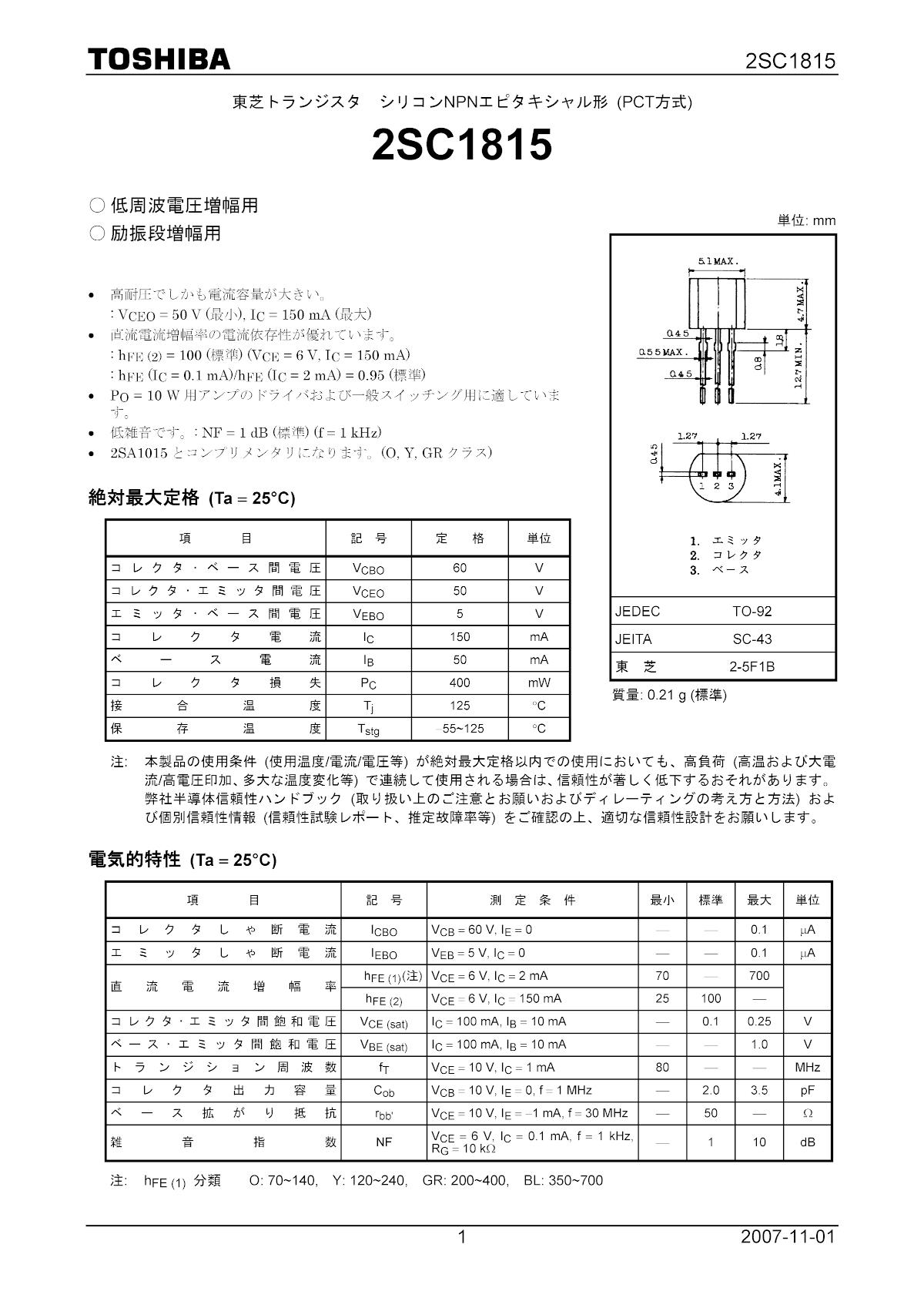 出典: トランジスタ 2SC1815のデータシート