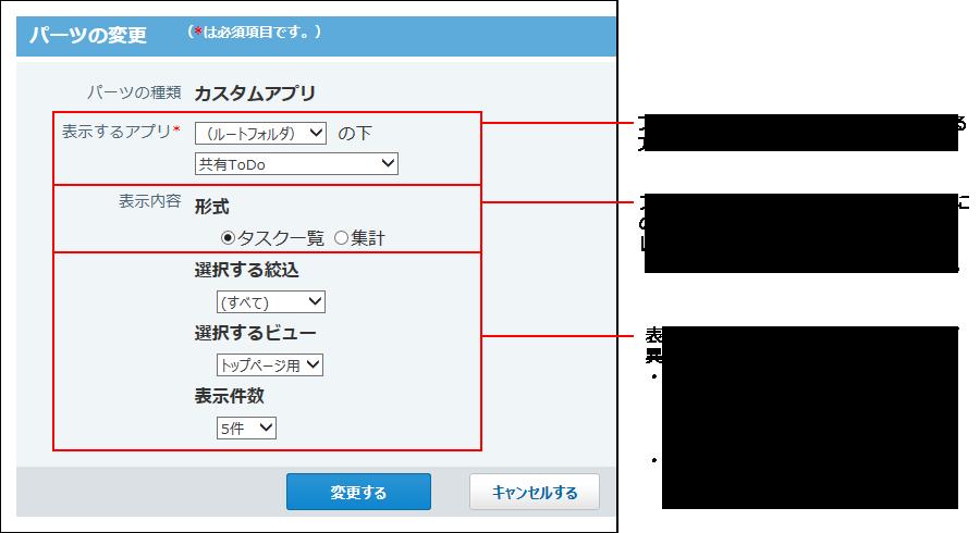 カスタムアプリパーツの変更画面の画像