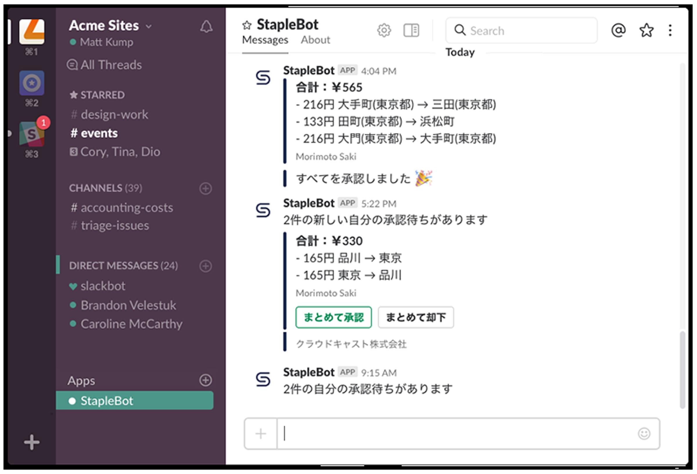 Slack・Staple連携画面イメージ