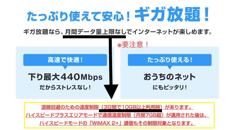 WiMAXの通信量に関する表記