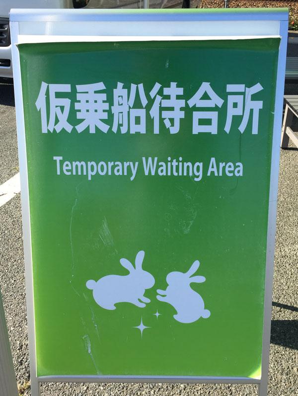 bunny island ferry waiting area