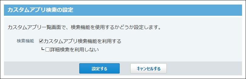 カスタムアプリ検索の設定画面の画像