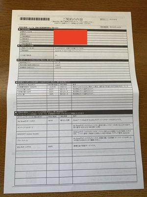 Broad WiMAXの契約書
