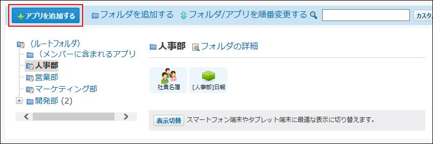 アプリを追加するボタンが赤枠で囲まれた画像
