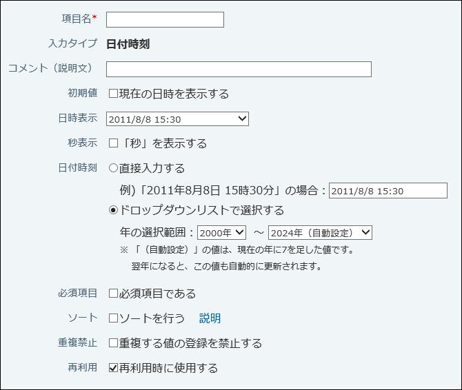 日付時刻の設定画面例