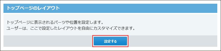 設定するボタンが赤枠で囲まれた画像