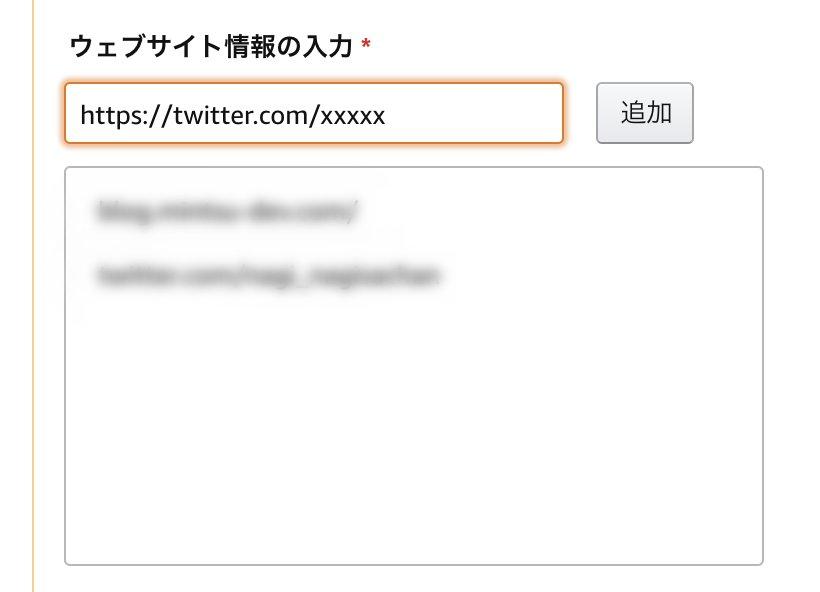 Twitterアカウントの登録