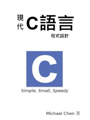 現代 C 語言程式設計