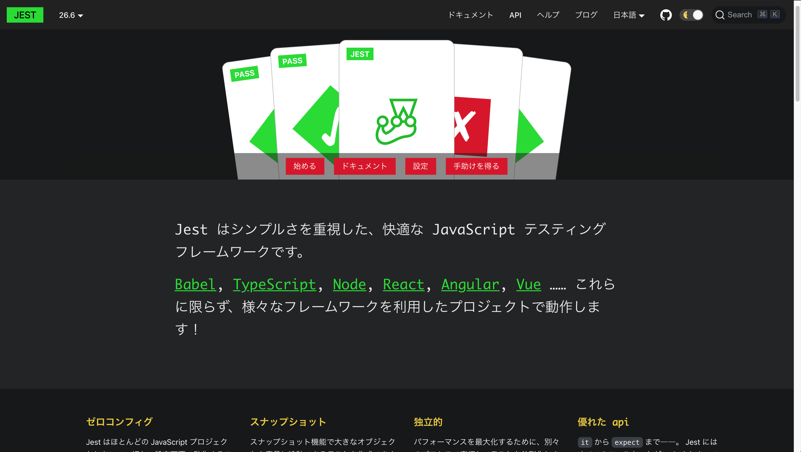 Capture d'écran Jest en japonais