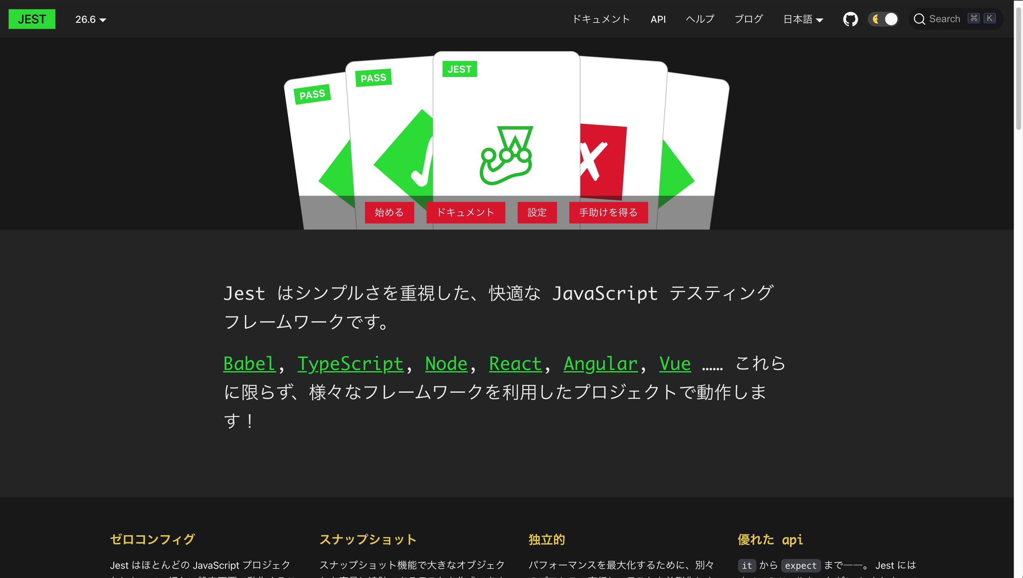 Jest in Japanese screenshot
